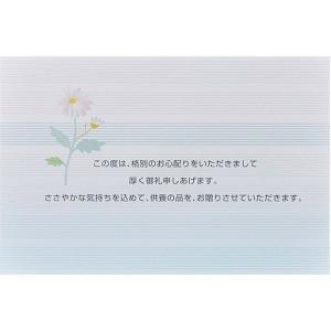 メッセージカード_法事全般・香典返し breezebox