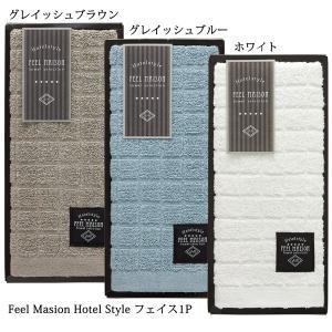 包装・のし無料*ホテルスタイル Feel Maison フィールメゾン フェイスタオル (お返し 内祝い 結婚 出産 新築 快気 法事 ご挨拶)|breezebox