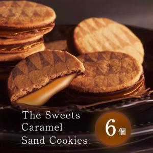 ザ・スウィーツ キャラメルサンドクッキー(6個) SCS10 内祝い お返し 引出物 結婚 出産 快気祝い 香典返し breezebox