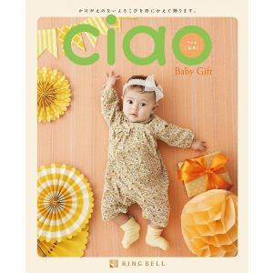 出産内祝い専用カタログギフト チャオ ゆめ(内祝い お返し 出産 赤ちゃん ベビー)|breezebox