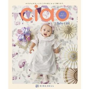 出産内祝い専用カタログギフト チャオ おもい(内祝い お返し 出産 赤ちゃん ベビー)|breezebox