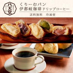 八天堂 くりーむパン・ドリップコーヒー詰合せ 103|breezebox
