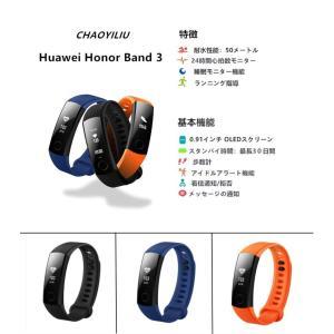 CHAOYILIU HUAWEI Honor Band 3 スマートウォッチ (ブラック)