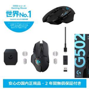 Logicool G ゲーミングマウス ワイヤレス G502WL ブラック LIGHTSPEED 無...