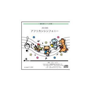 器楽合奏楽譜 AS-045「アフリカンシンフォニー」用 参考音源CD