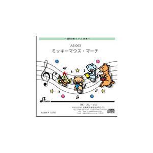 器楽合奏楽譜 AS-063「ミッキーマウス・マーチ」用 参考音源CD