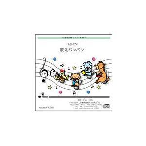 器楽合奏楽譜 AS-074「歌えバンバン」用 参考音源CD