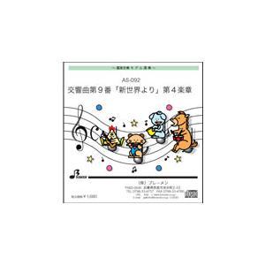 器楽合奏楽譜 AS-092「交響曲 第9番「新世界より」第4楽章」用 参考音源CD