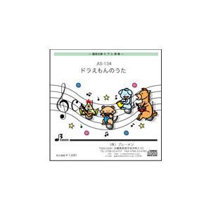 器楽合奏楽譜 AS-134「ドラえもんのうた」用 参考音源CD
