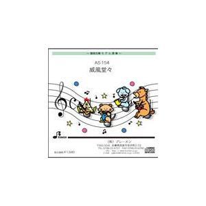 器楽合奏楽譜 AS-154「行進曲「威風堂々」第1番」用 参考音源CD