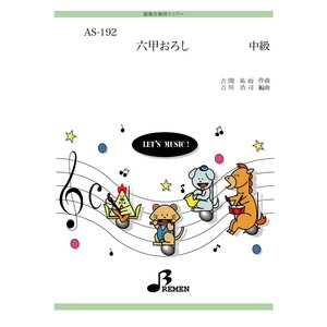 器楽合奏楽譜 AS-192:六甲おろし