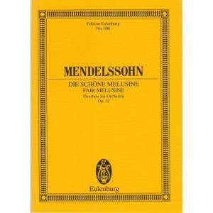 輸入楽譜/スコア/メンデルスゾーン:序曲「美しいメルジーネの物語」Op.32