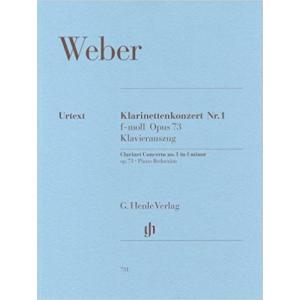 輸入楽譜/クラリネット/ウェーバー:クラリネット協奏曲 第1番 ヘ短調 Op.73