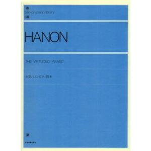 楽譜/ピアノ/全訳 ハノン ピアノ教本の商品画像