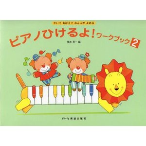 楽譜/ピアノ/ピアノひけるよ! ワークブック 2の関連商品7