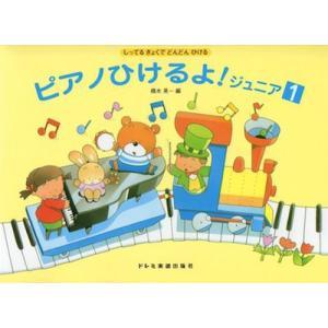 楽譜/ピアノ/ピアノひけるよ! ジュニア 1の商品画像