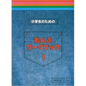 楽譜/ピアノ/小学生のための おんぷワークブック...の商品画像