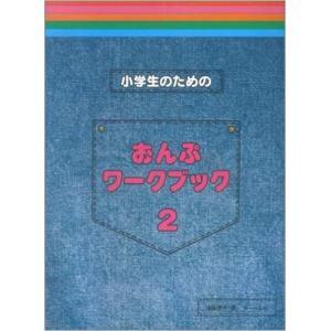 楽譜/ピアノ/小学生のための おんぷワークブ...の関連商品10