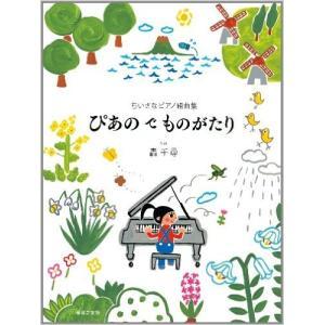 楽譜/ピアノ/ちいさなピアノ組曲集 ぴあの ...の関連商品10