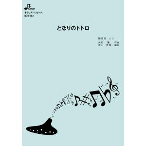 オカリナ(ソロ)楽譜 となりのトトロ|bremen-netshop