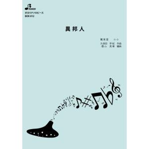 オカリナ(ソロ)楽譜 異邦人|bremen-netshop