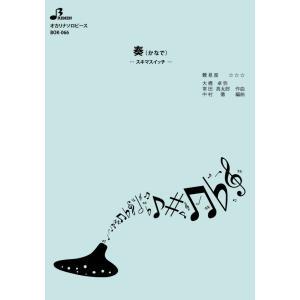 オカリナ(ソロ)楽譜 奏(かなで)|bremen-netshop