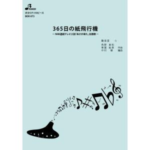 オカリナ(ソロ)楽譜 365日の紙飛行機|bremen-netshop