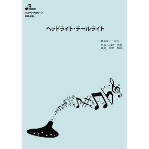 オカリナ(ソロ)楽譜 BOK-083:ヘッドライト・テールライト bremen-netshop