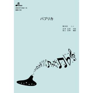 オカリナ(ソロ)楽譜 BOK-110:パプリカ|bremen-netshop