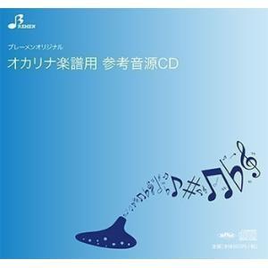 オカリナ(ソロ)楽譜 BOK-110「パプリカ」用 参考音源CD