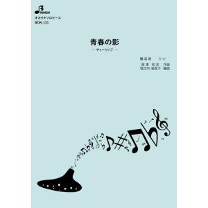 オカリナ(ソロ)楽譜 BOK-131:青春の影|bremen-netshop