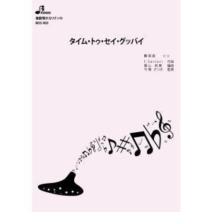複数管オカリナ(ソロ)楽譜/弓場さつき 監修 BOS-003:タイム・トゥ・セイ・グッバイ|bremen-netshop