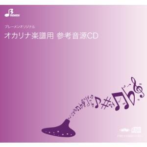 複数管オカリナ(ソロ)楽譜 BOS-003「タイム・トゥ・セイ・グッバイ」用 参考音源CD JAN:...