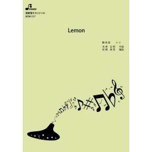 複数管オカリナ(ソロ)楽譜 BOW-517:Lemon|bremen-netshop