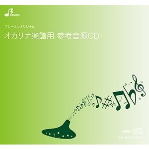 複数管オカリナ(ソロ)楽譜 BOW-517「Lemon」用 参考音源CD|bremen-netshop