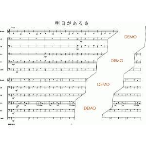 CD鼓隊楽譜 CDMS-108:明日があるさ bremen-netshop 02
