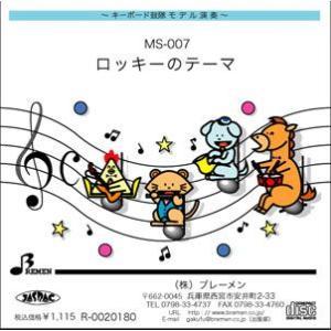 キーボード鼓隊楽譜 MS-007「ロッキーのテー...の商品画像