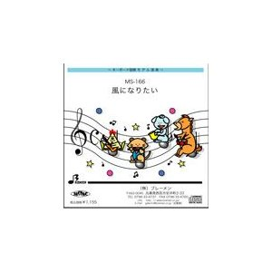 キーボード鼓隊楽譜 MS-166「風になりたい」...の商品画像