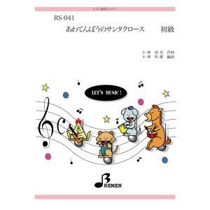 リズム合奏楽譜 RS-041:あわてんぼうのサンタクロース
