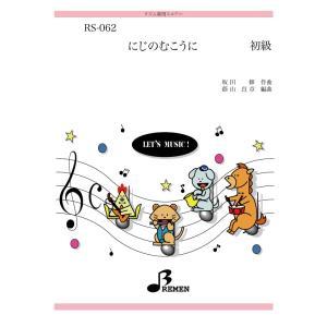 リズム合奏楽譜 RS-062:にじのむこうに