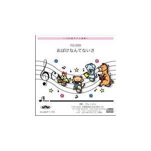 リズム奏楽譜 RS-088「おばけなんてないさ」用 参考音源CD