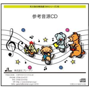 和太鼓合奏楽譜 WA-030「情熱大陸」用 参考音源CD