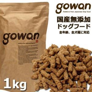 ドッグフード ドライフード GOWAN (ごわん) 1kg 無添加 国産 ペットフード