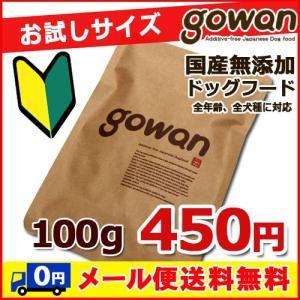 無添加 ドッグフード ドライフード GOWAN(ごわん) 100g お試しサイズ 国産