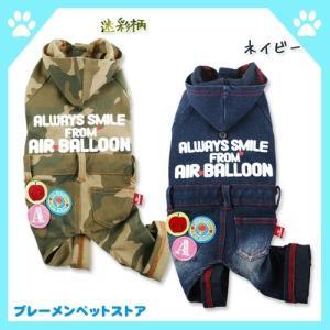 秋冬 ドッグウエア 犬服 セール フードつなぎ AirBalloon エアバルーン