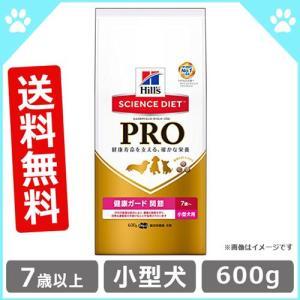 送料無料 ドッグフード ドライフード ヒルズ サイエンス ダイエット PRO プロ 小型犬用 健康ガード 関節 7歳 600g(300g×2袋) ks01