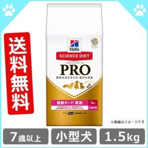 送料無料 ドッグフード ドライフード ヒルズ サイエンス ダイエット PRO プロ 小型犬用 健康ガード 関節 7歳  1.5kg(500g×3袋) ks01
