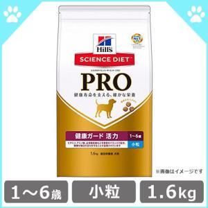 ヒルズ サイエンスダイエット プロ 健康ガード 活力 小粒 犬用 1〜6歳 1.6kg kr02