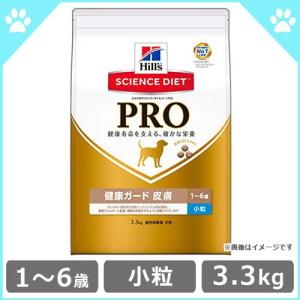 ヒルズ サイエンスダイエット プロ 健康ガード 皮膚 小粒 犬用 1〜6歳 3.3kg hf02