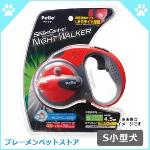 伸縮式リード ナイトウォーカー リールリード スマートコントロール S フェニックスレッド 小型犬(適応体重〜10kg)